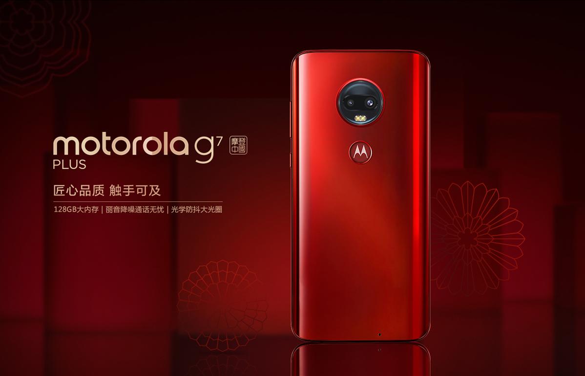 motorola g7 plus中國紅