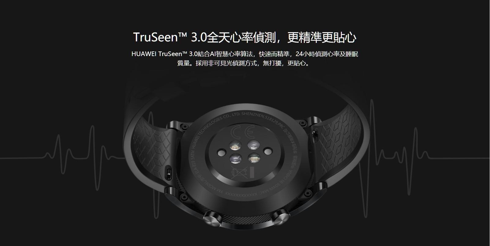 Watch GT TruSeen™ 3.0全天心率偵測,更精準更貼心