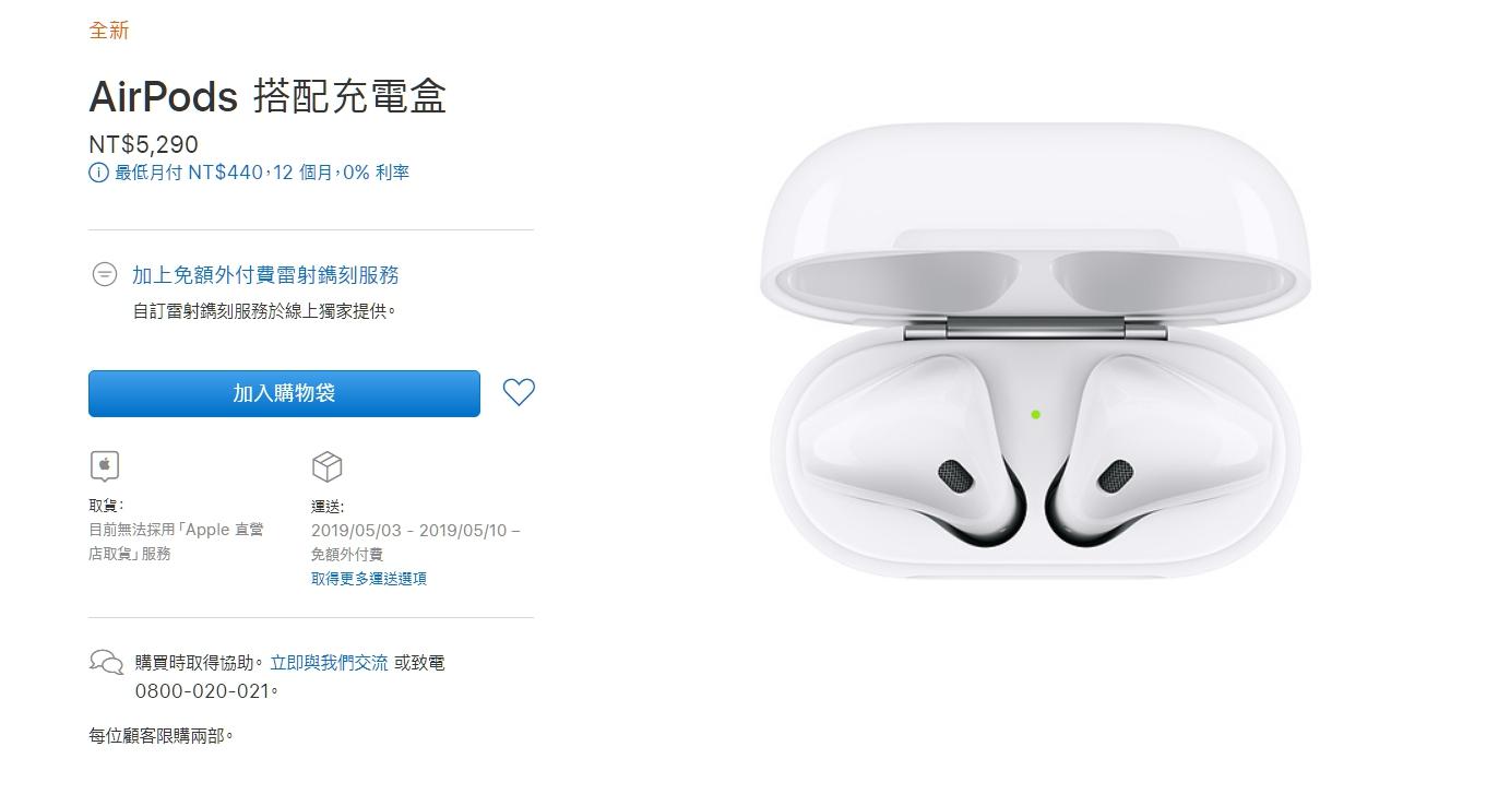 Apple 免費雷射鐫刻服務