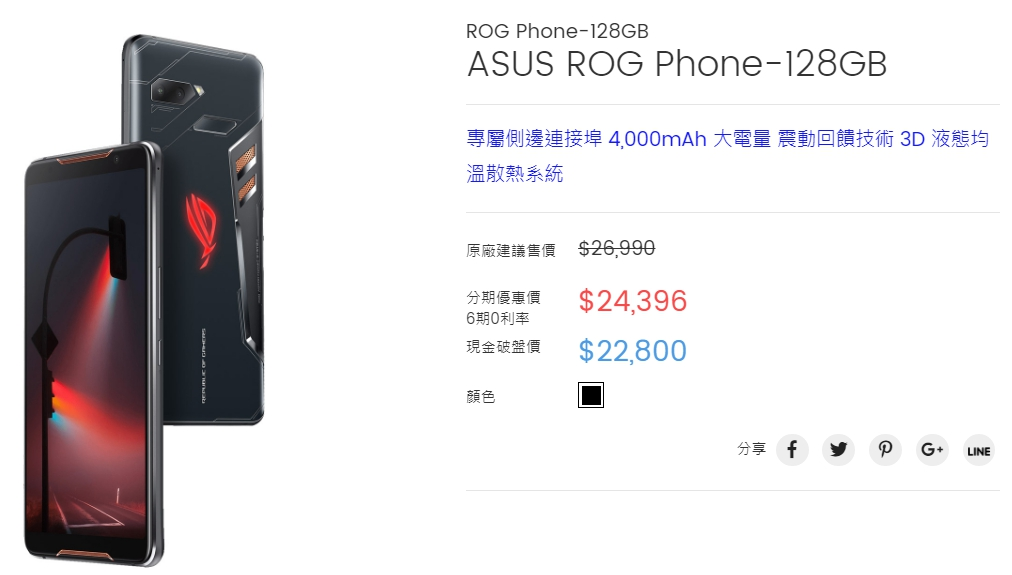 ASUS ROG Phone-128GB