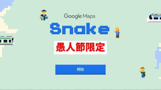 Google Map 愚人節限定