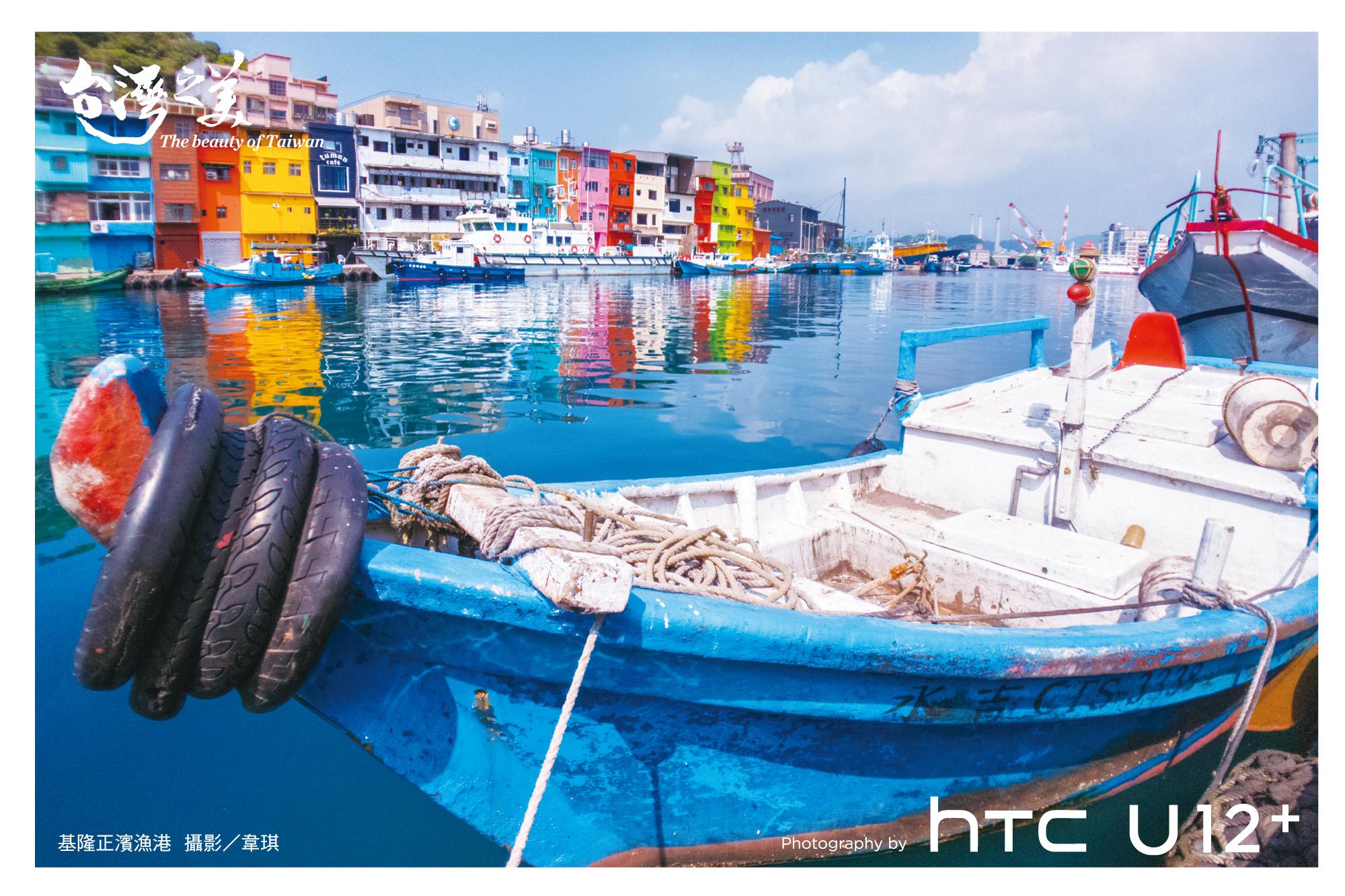 台灣小鎮靚點漫遊小鎮之一-基隆正濱漁港-由HTC U12+拍攝