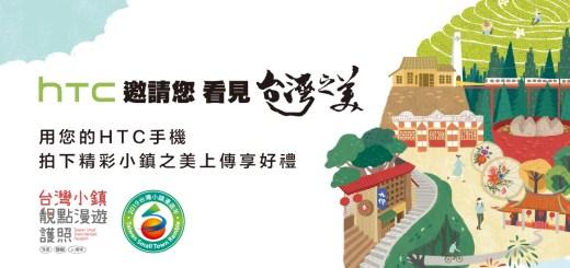 發現 台灣之美 HTC 小鎮漫遊活動