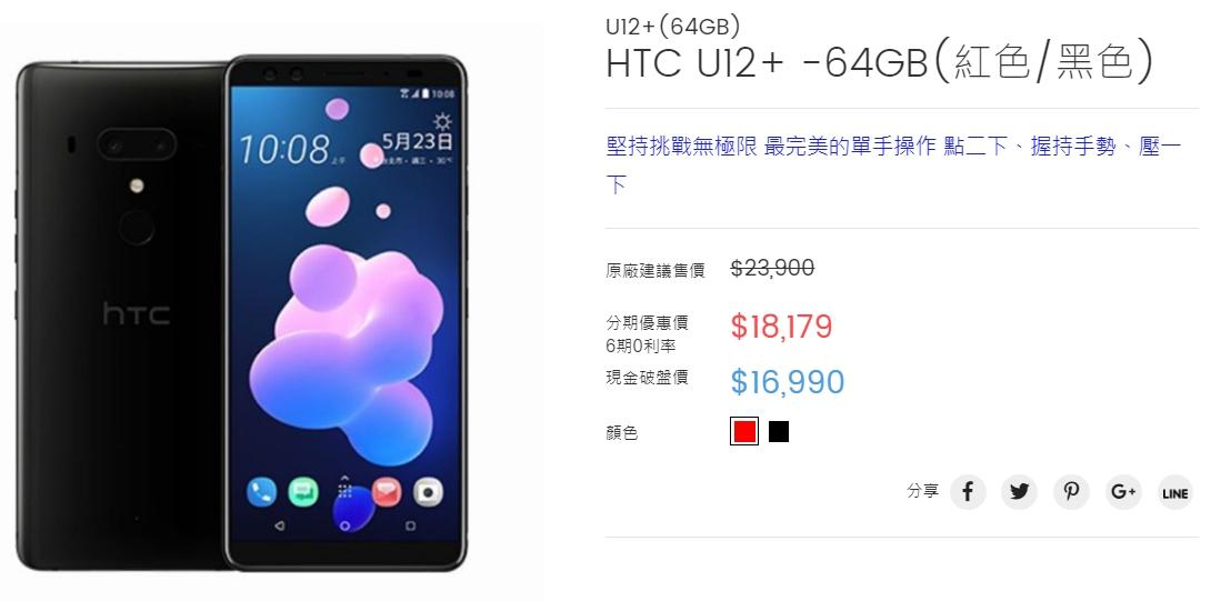 HTC U12+ -64GB