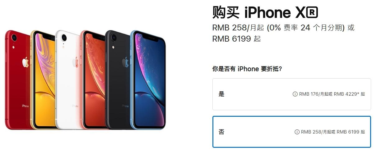iPhoneXR 中國官網售價