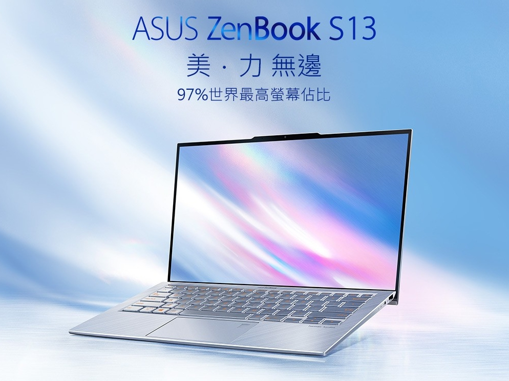 ZenBook S13 全球最高 97%螢幕占比 美.力無邊