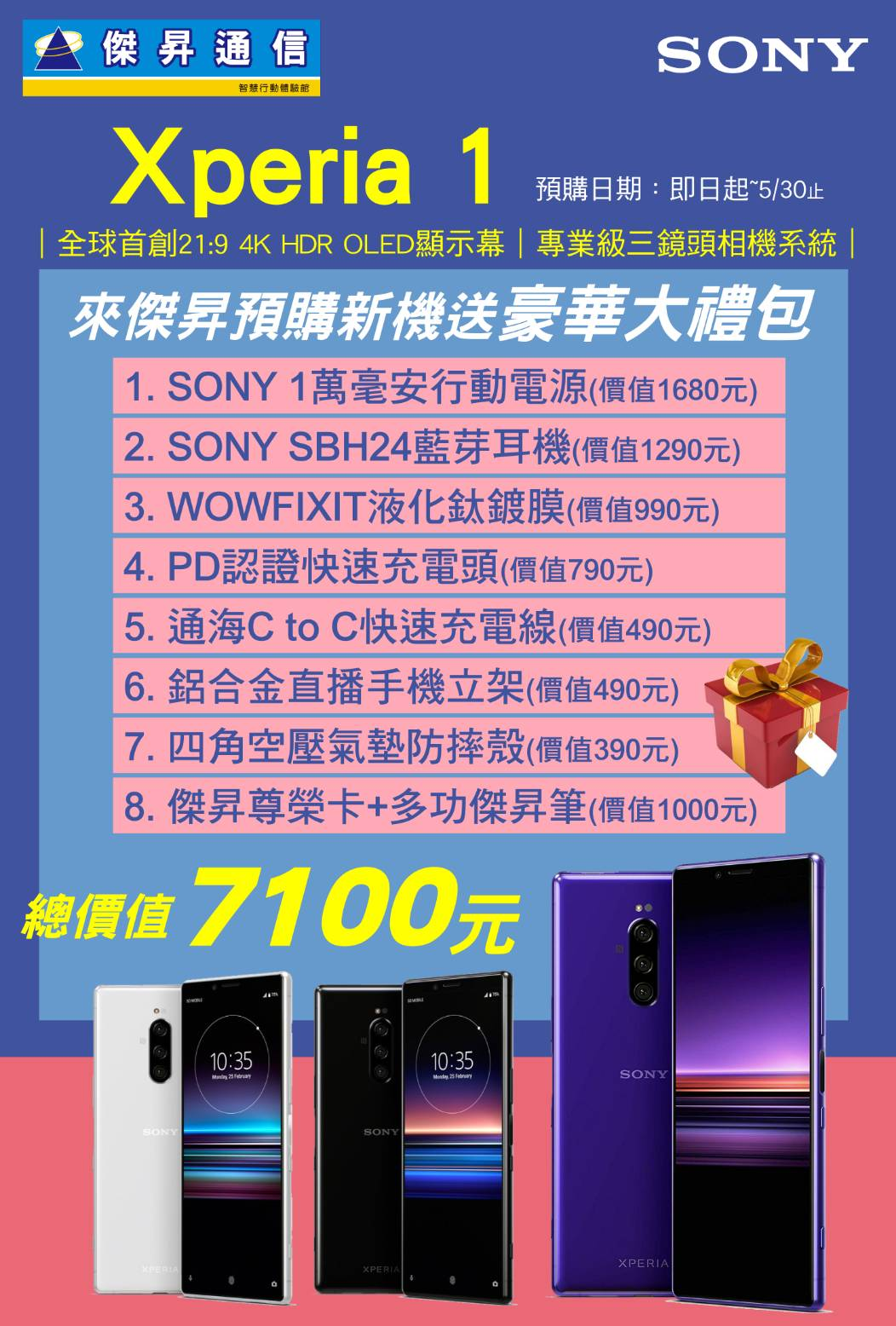 Sony Mobile Xperia 1 正式宣布