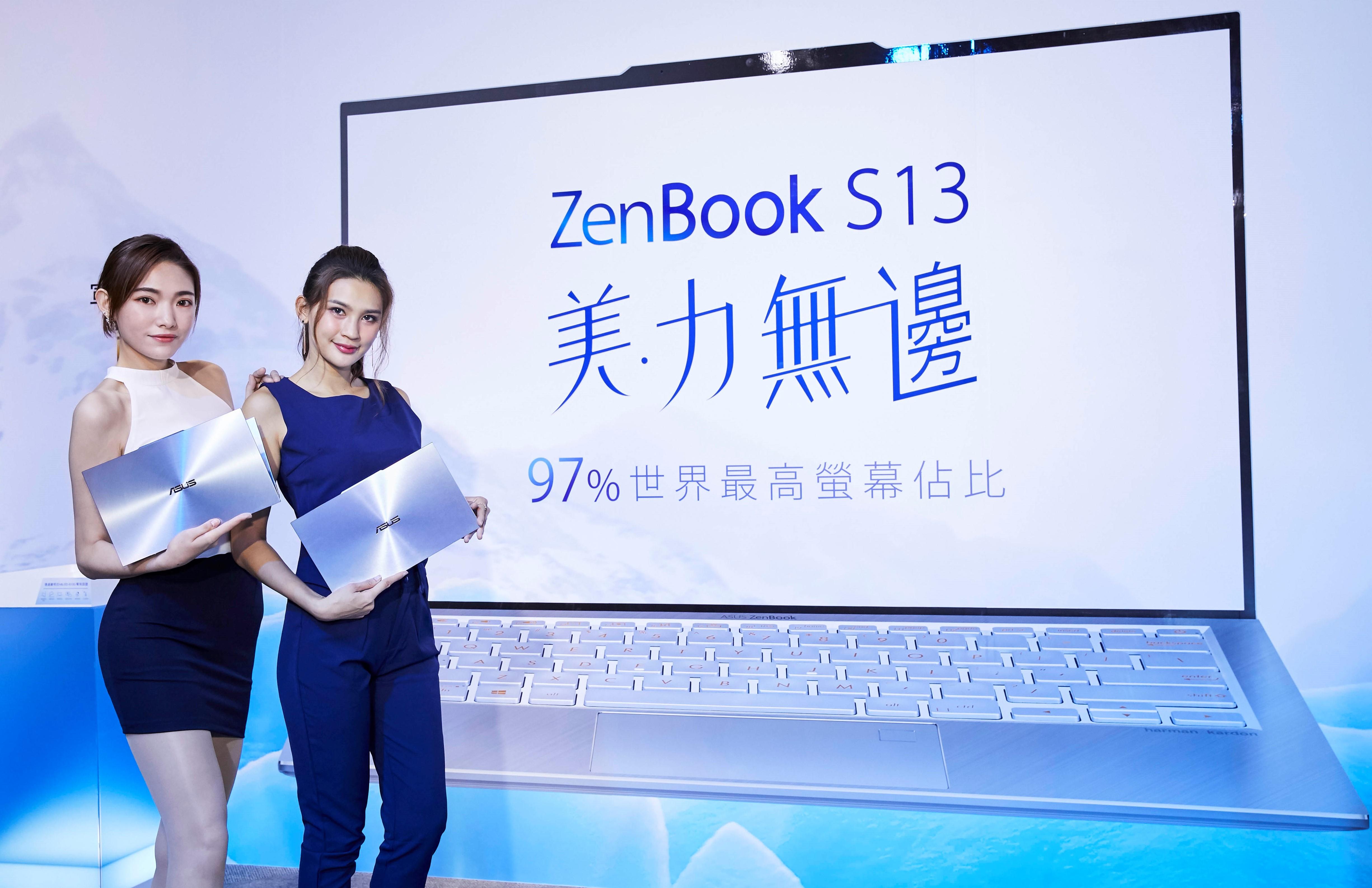 97%世界最高螢幕佔比ASUS ZenBook S13(UX392),提供令人身歷其境的全螢幕視覺饗宴。