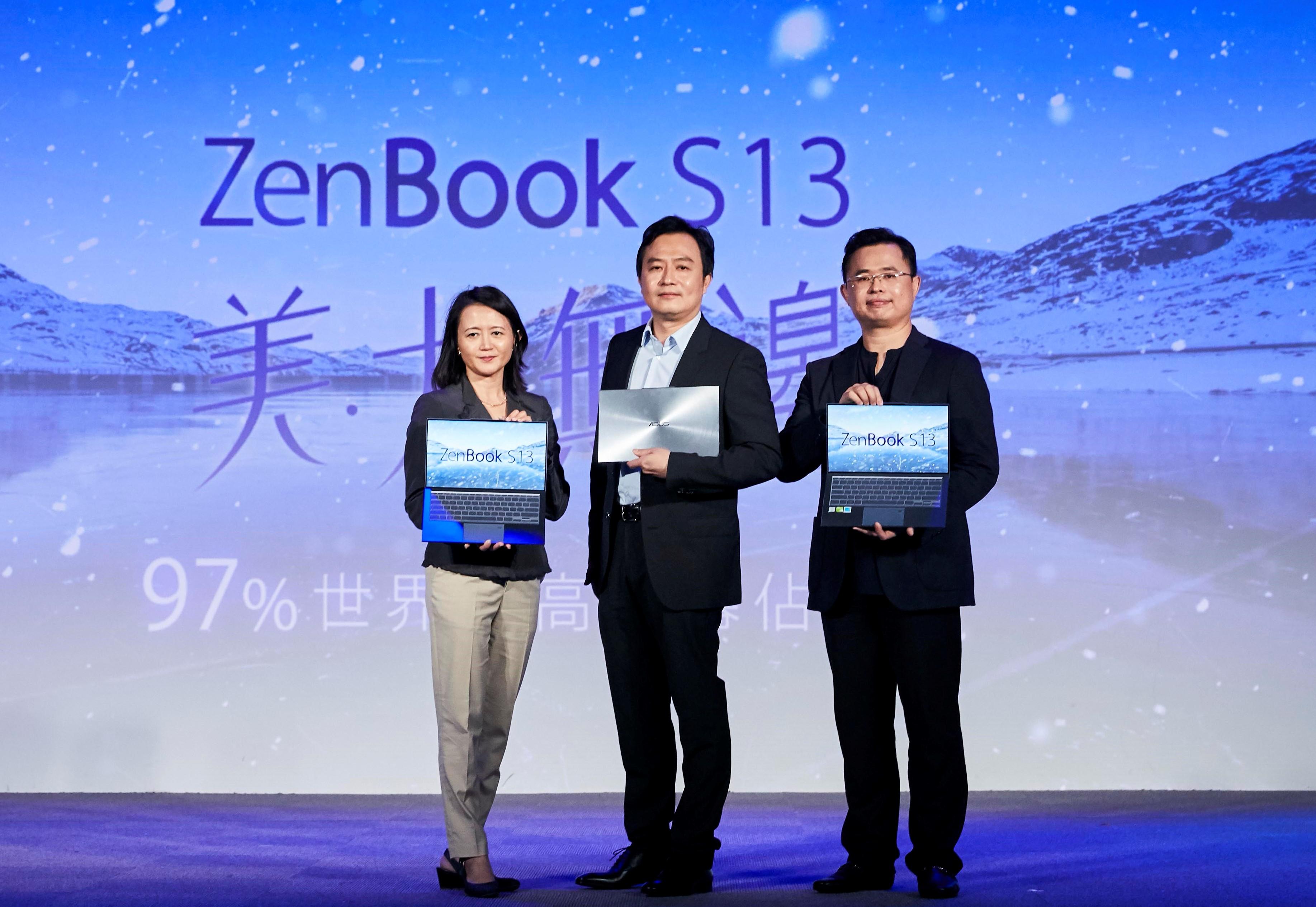 ASUS ZenBook S13正式上市!