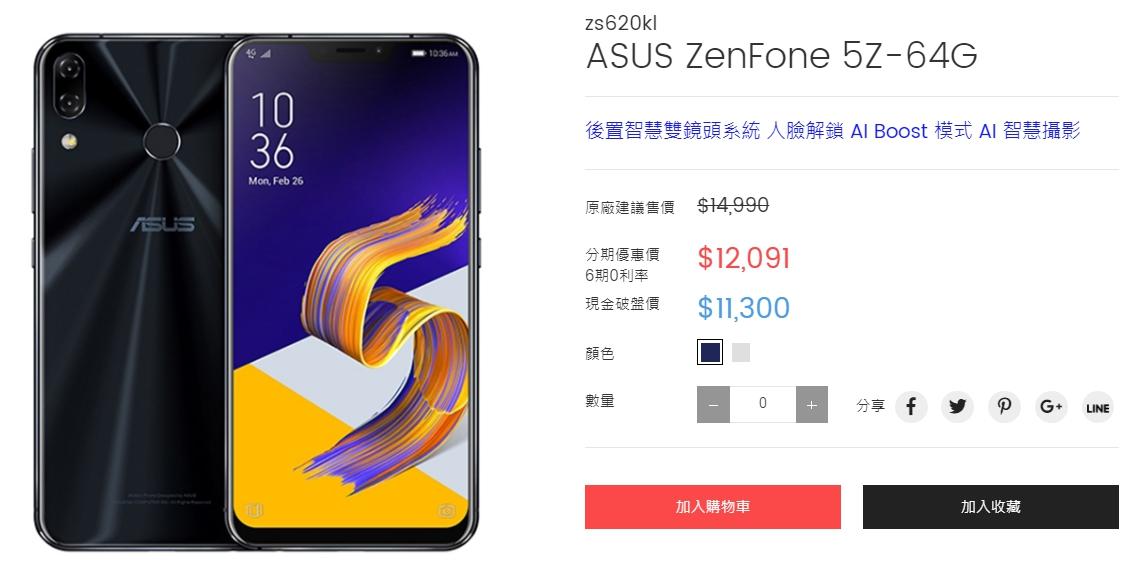 ASUS ZenFone 5Z-64G
