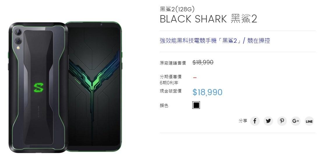 BLACK SHARK 黑鯊2