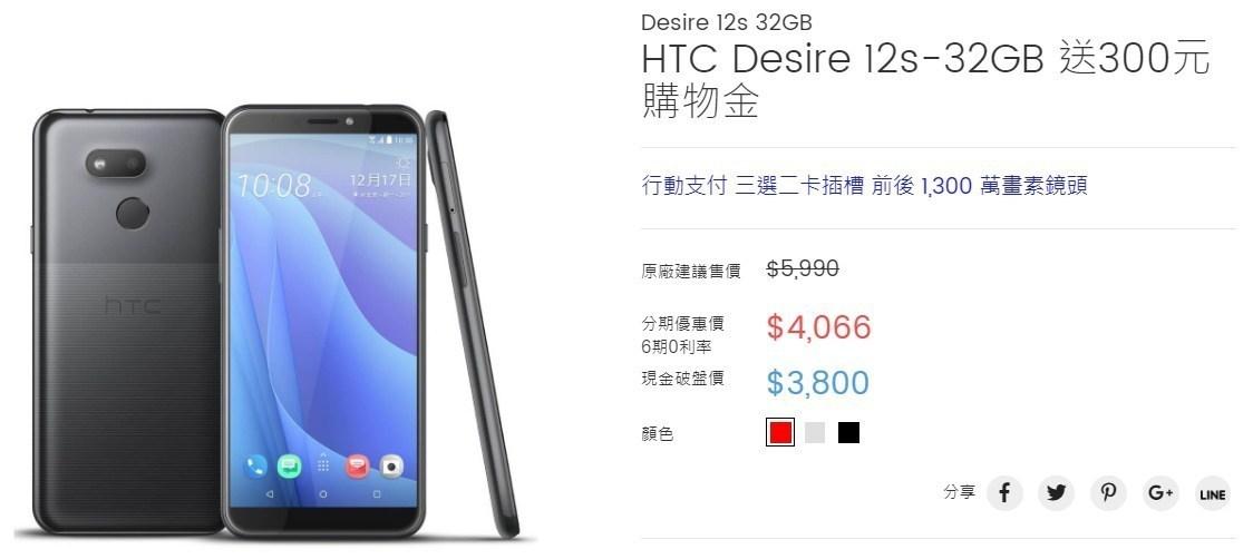 HTC-Desire-12s-32GB