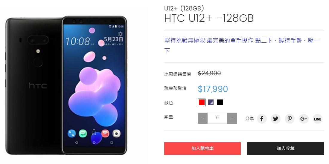 HTC U12+ -128GB