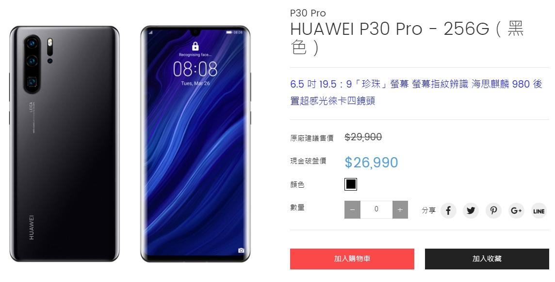 HUAWEI P30 Pro - 256G(黑色)
