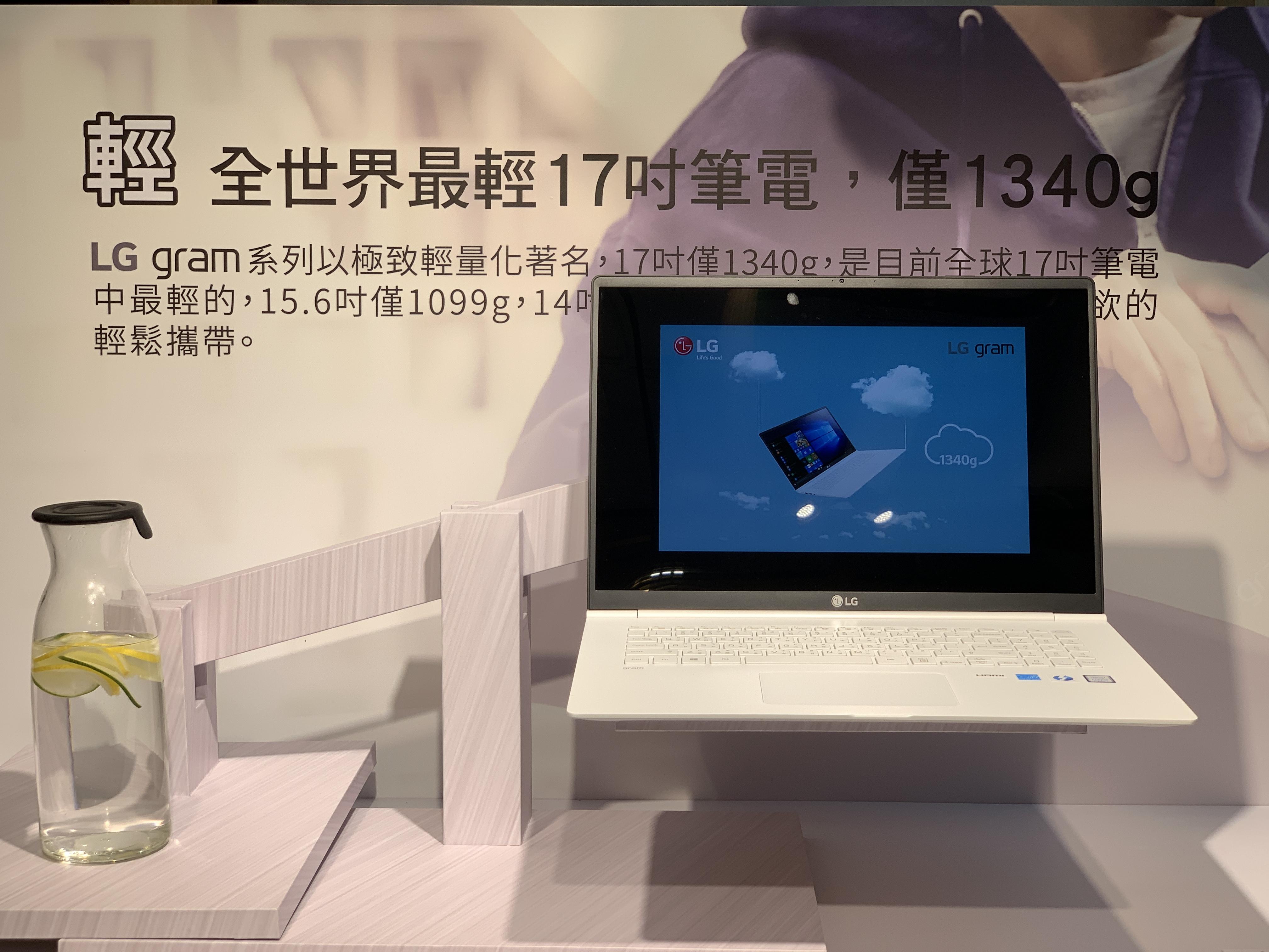 LG gram 1340g 全球最『輕』17吋筆電