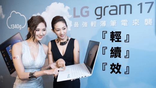 LG gram 1340g 全球最『輕』17吋筆電登台