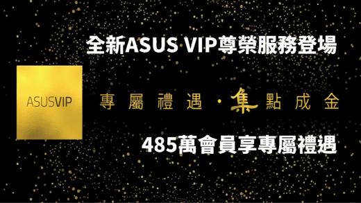New ASUS VIP 尊榮服務登場 485萬會員享專屬禮遇