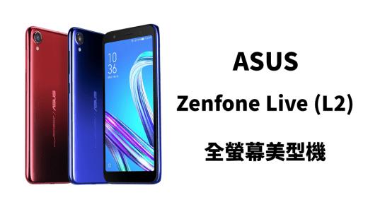 New ZenFone Live (L2) 機身再進化 漸層美型雙色上市
