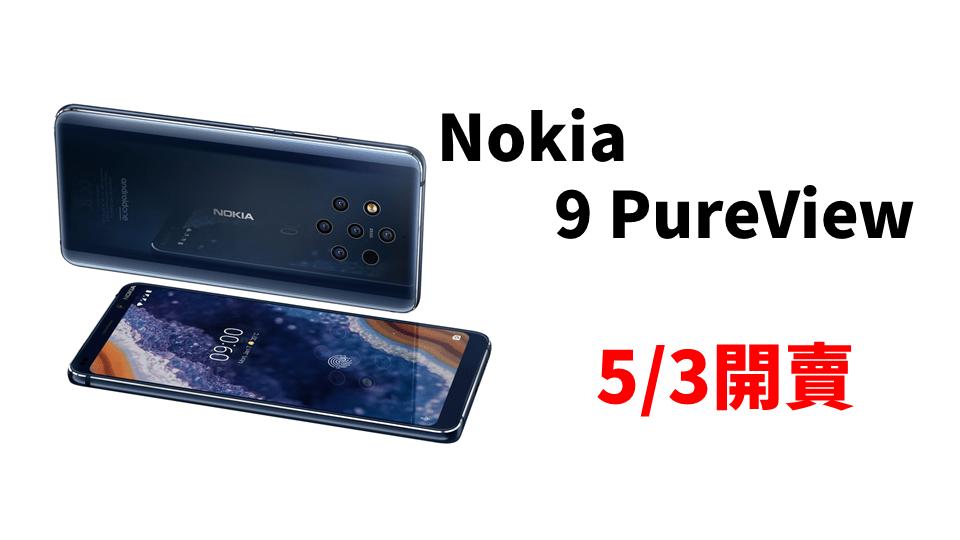 Nokia 9 PureView 5 / 3 台灣正式開賣! 同場加碼母親節活動!
