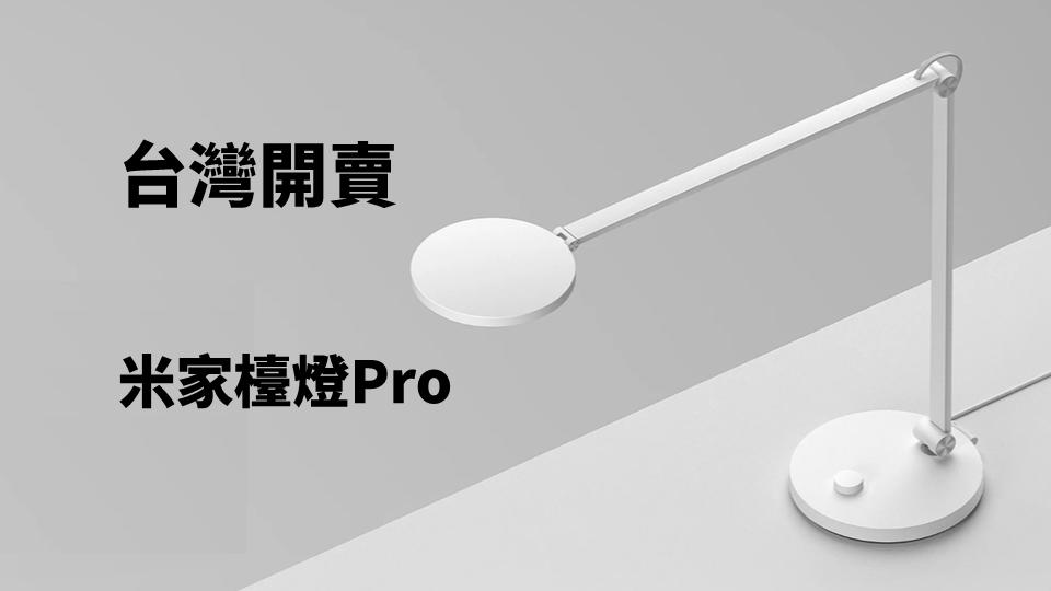米家檯燈 Pro 台灣 正式開賣!支援智慧語音助理!
