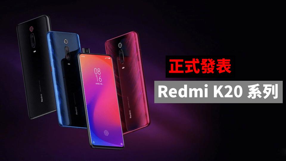 Redmi K20 Pro 正式發表 超越 小米9 的性價比之王!
