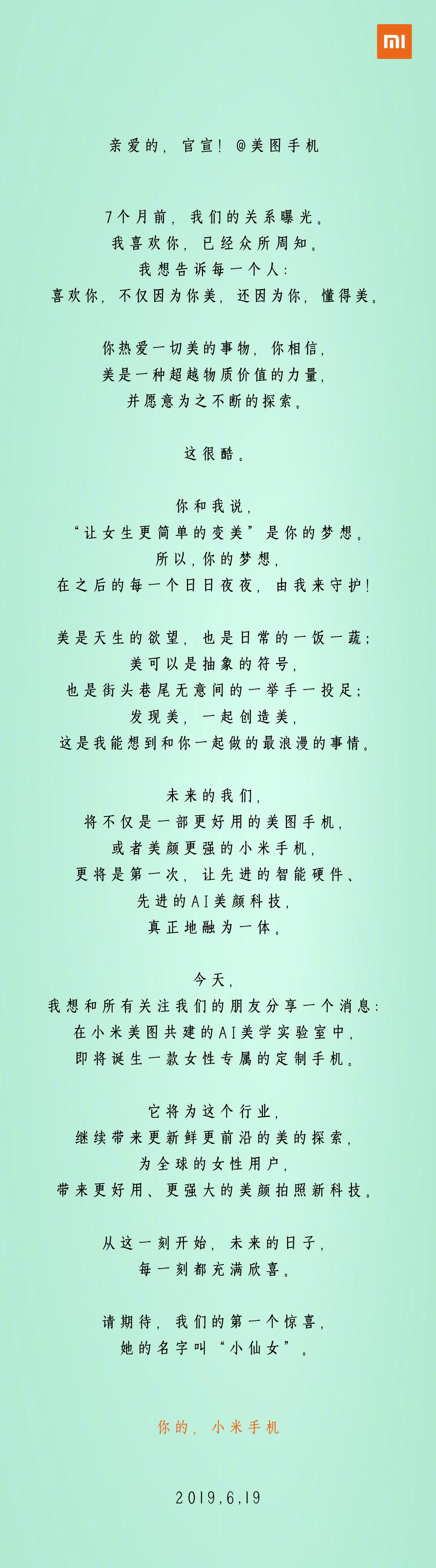 小米美圖手機 官方宣傳文宣