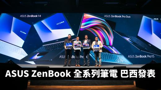 ASUS ZenBook全系列筆記型電腦 巴西發表