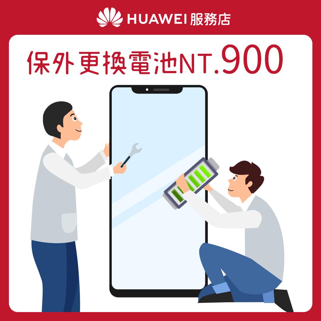 HUAWEI】服務店_花粉服務百分百_服務6 電池均一價 保外更換電池$900