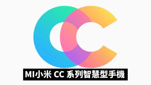 MI CC 小米 聯手 美圖打造全新 CC系列智慧型手機