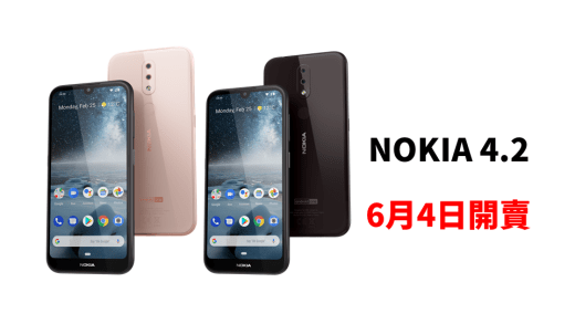 Nokia 4.2 水滴開孔螢幕 雙鏡頭設計 6月4日 台灣開賣!
