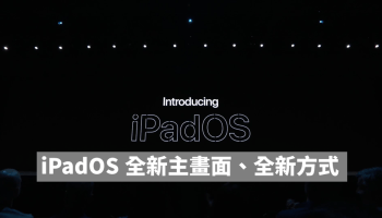 iPadOS 全新主畫面、強大的多工處理、使用 Apple Pencil 的全新方式,以及更多功能