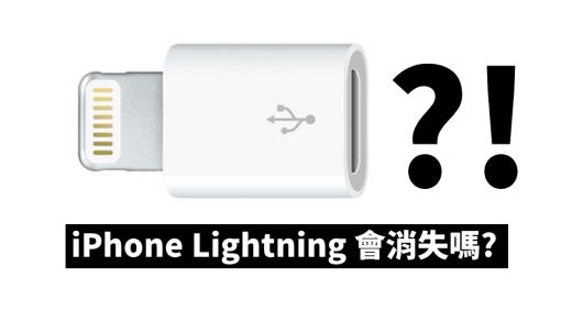 iPhone Lightning 會消失嗎? Type-C 優點多多!