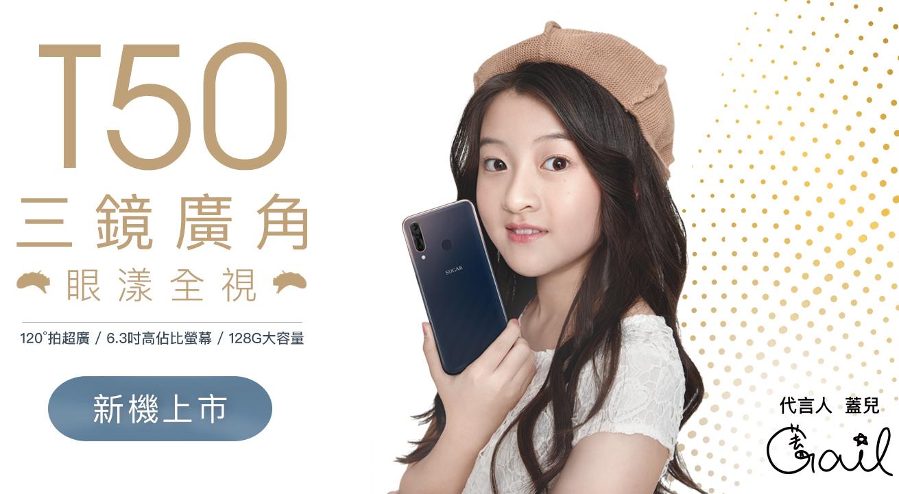SUGAR T50 開箱體驗 | 外型別緻的高CP值手機 - 1