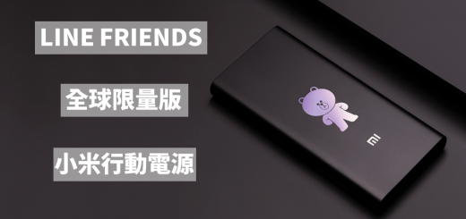 LINE FRIENDS 小米行動電源 全球限量版