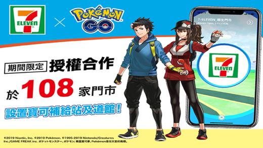 7-ELEVEN x Pokémon GO