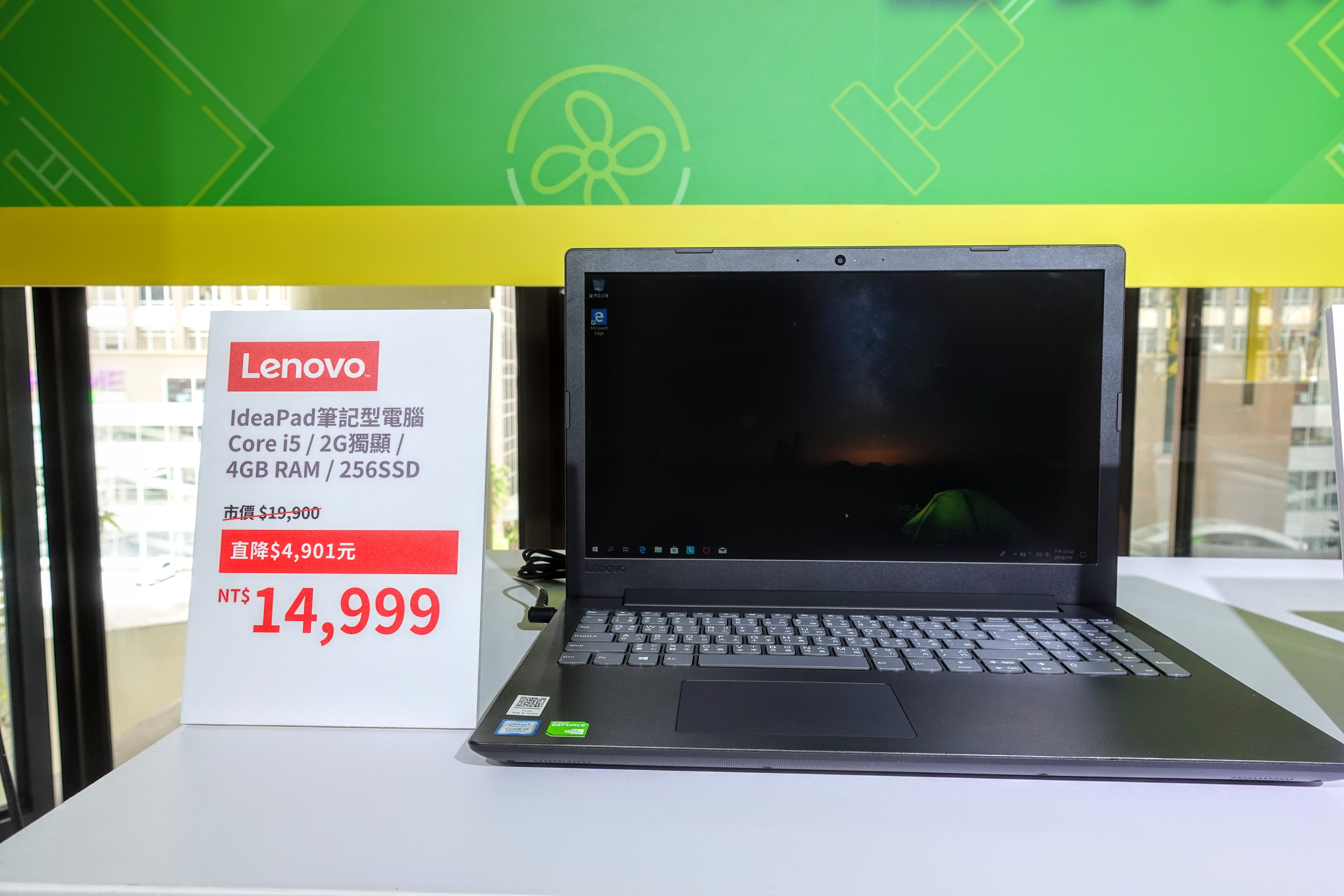 Lenovo IdeaPad筆記型電腦,優惠價NT$14,999