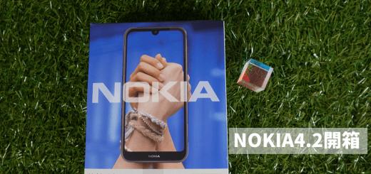 Nokia 4.2 開箱