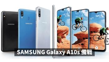 SAMSUNG Galaxy A10s 備戰