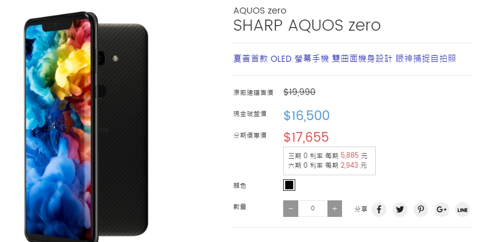 SHARP AQUOS零