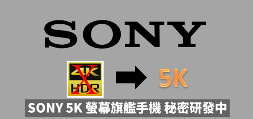 SONY 5K 螢幕旗艦手機 秘密研發中!