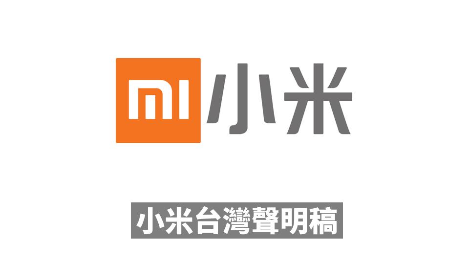小米台灣 聲明稿