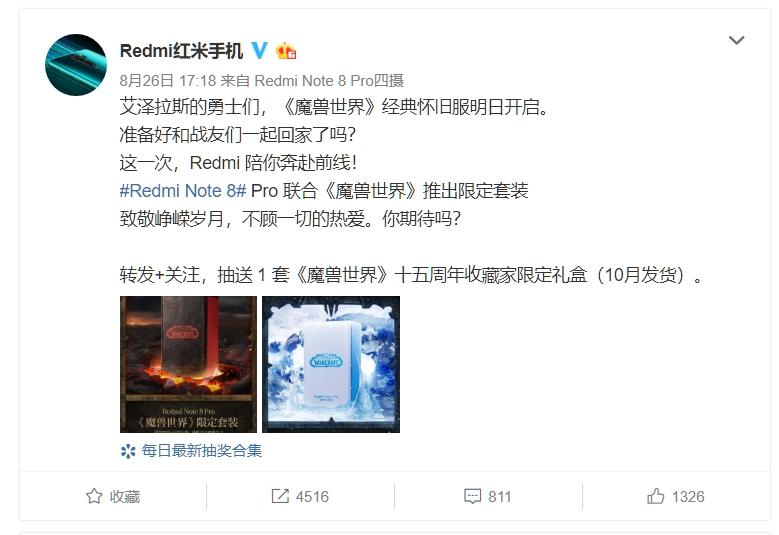 紅米官方微博聯名預告