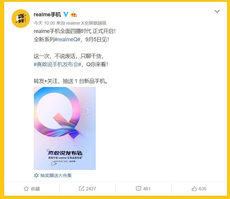 realme 官方微博 新品發表會時間