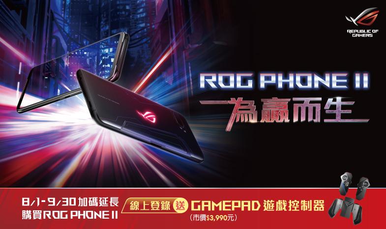 ROG Phone II開賣後受到廣大玩家們熱情搶購,ROG玩家共和國宣布線上登錄送活動加碼延長。