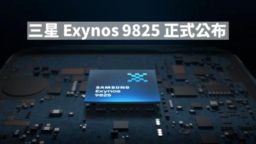 SAMSUNG Exynos 9825 正式公布