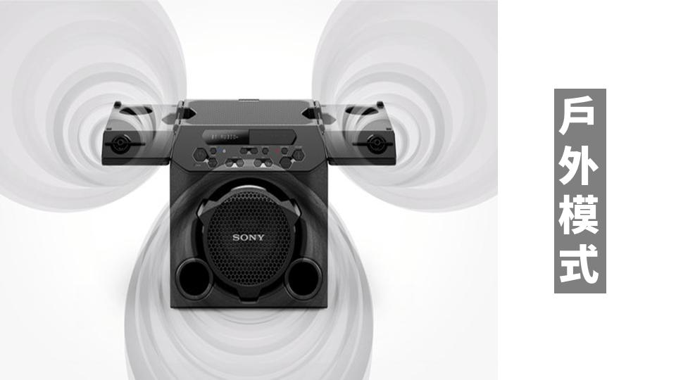Sony GTK-PG10 戶外模式