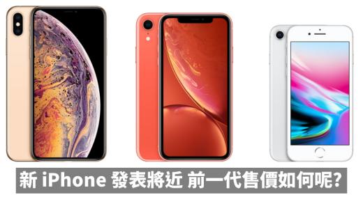 新 iPhone 發表將近 前一代售價如何呢?| XR XS XS Max