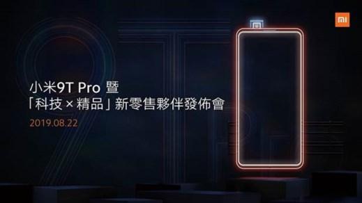 小米9T Pro 即將登場