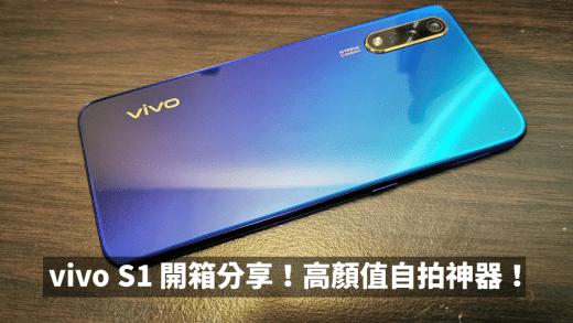 vivo S1 開箱分享!高顏值自拍神器!