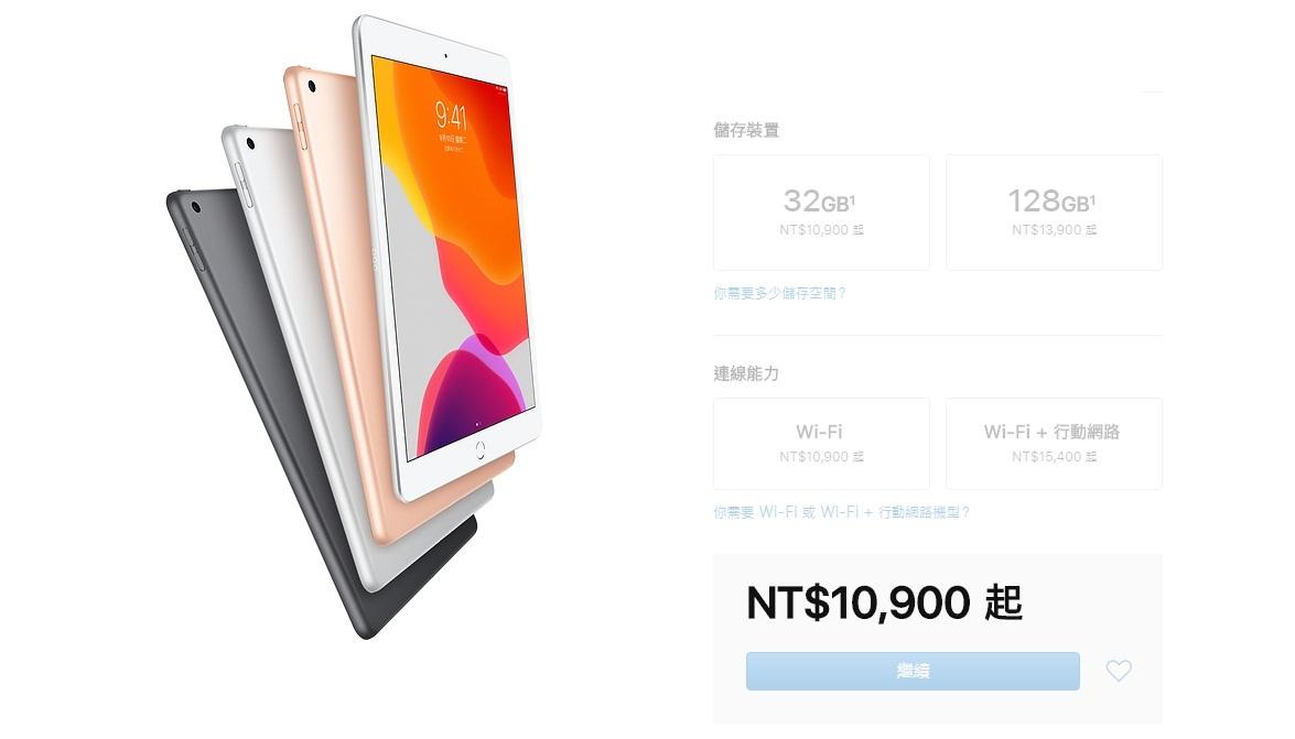 10.2吋 iPad 建議售價 10,900元
